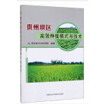贵州坝区高效种植模式与技术