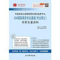 [考研全套]2019年中国海洋大学国际商务硕士教育中心434国际商务专业基础[专业硕士]考研全套资料 电子书 送手机版