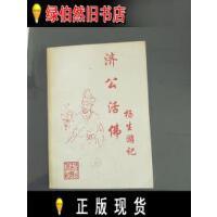【二手正版9成新现货】济公活佛杨生游记 /不祥 不祥