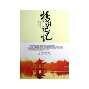 扬州记忆 9787508742540 周游 中国社会出版社 【正版现货,下单即发】有问题随时联系或者咨询在线客服!