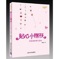 【旧书二手书9成新】贴心小棉袄――单身妈妈育儿笔记(幸福成长) 素咖啡 9787302314530 清华大学出版社