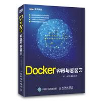 Docker――容器与容器云