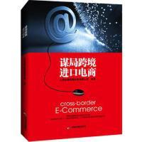 【RT3】谋局跨境进口电商 上海蚁城网络科技有限公司 中国书籍出版社9787506857338