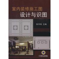 室内装修施工图设计与识图 张书鸿