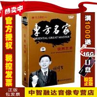 正版包票 谈判艺术 林伟贤(U盘版)(无DVD光盘)谈判有哪些策略和技巧视频讲座