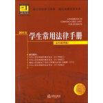 2013�W生常用法律手�裕ㄈ�科通用版)