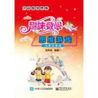 趣味数学思维游戏(小学二年级) 张祥斌著 9787121294242 电子工业出版社教材系列