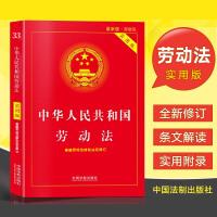 正版现货2018新版中华人民共和国劳动法 实用版 新版 中国法制出版社畅销书籍单行法条 法律发条法规条文解读法律法规法律书籍全套