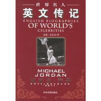 【二手正版9成新】世界名人英文传记:迈克尔乔丹,(美)麦戈文,中国书籍出版社,9787506814003
