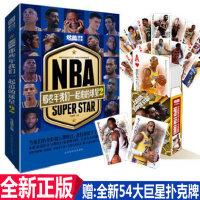 正版 NBA那些年我们一起追过的球星2 乔丹麦迪科比邓肯姚明等体育球星人物传记 nba篮球书籍珍藏畅销全新定制54大巨