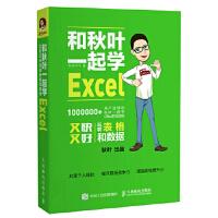 【新书店正版】和秋叶一起学Excel秋叶 PPT人民邮电出版社9787115454546