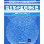 信息系统监理师教程――全国计算机技术与软件专业技术资格(水平)考试指定用书