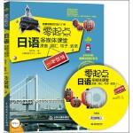 零起点日语多媒体课堂:发音、词汇、句子、会话一本就够
