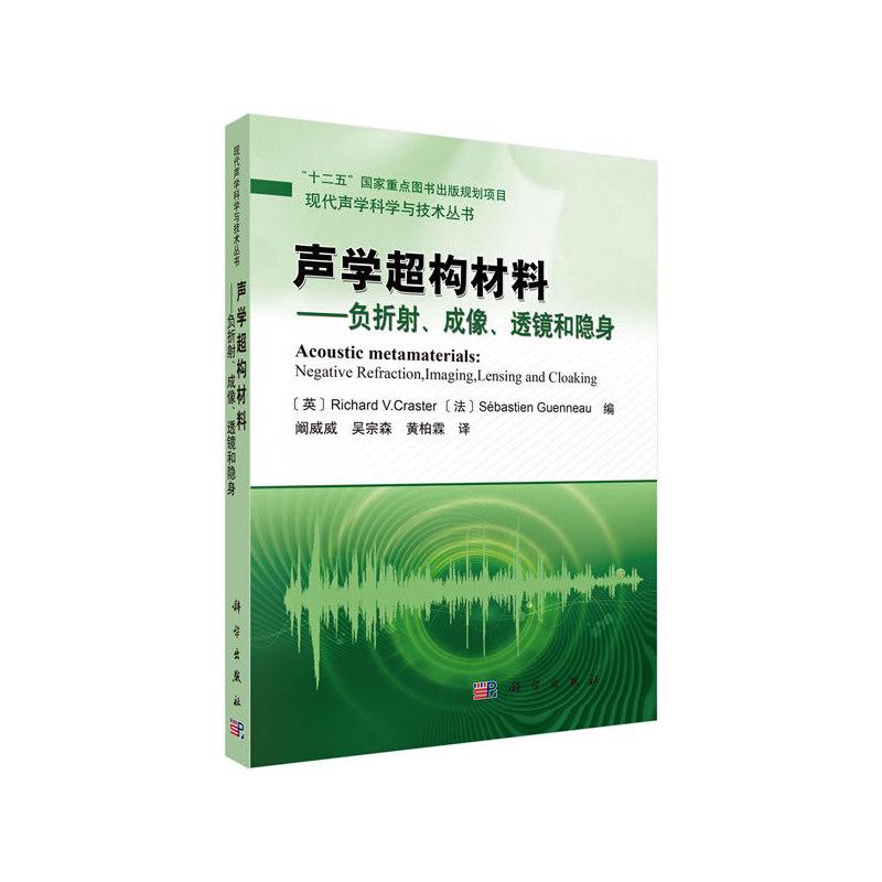 声学超构材料——负折射、成像、透镜和隐身