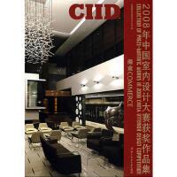 2008年中国室内设计大赛获奖作品集9787560945170