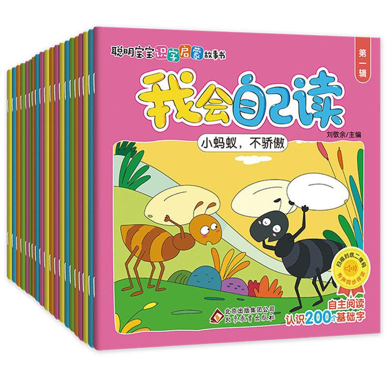 我会自己读全套20册 儿童故事书 适合3-4-5-6岁幼儿园大班中班小班读物 入园准备幼儿阅读书籍 聪明宝宝识字启蒙故事书看图学说话 精美图片 精编故事 轻松认识 200字
