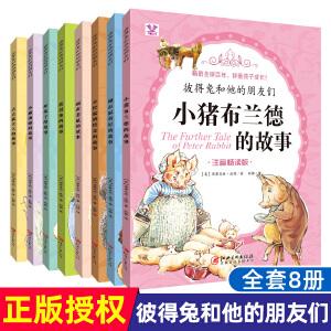 【限时秒杀包邮】彼得兔和他的朋友们 注音畅读版 全8册童话故事书籍儿童绘本图书 6-8-9-12岁儿童读物一年级课外书二三年级课外阅读故事书少儿图书