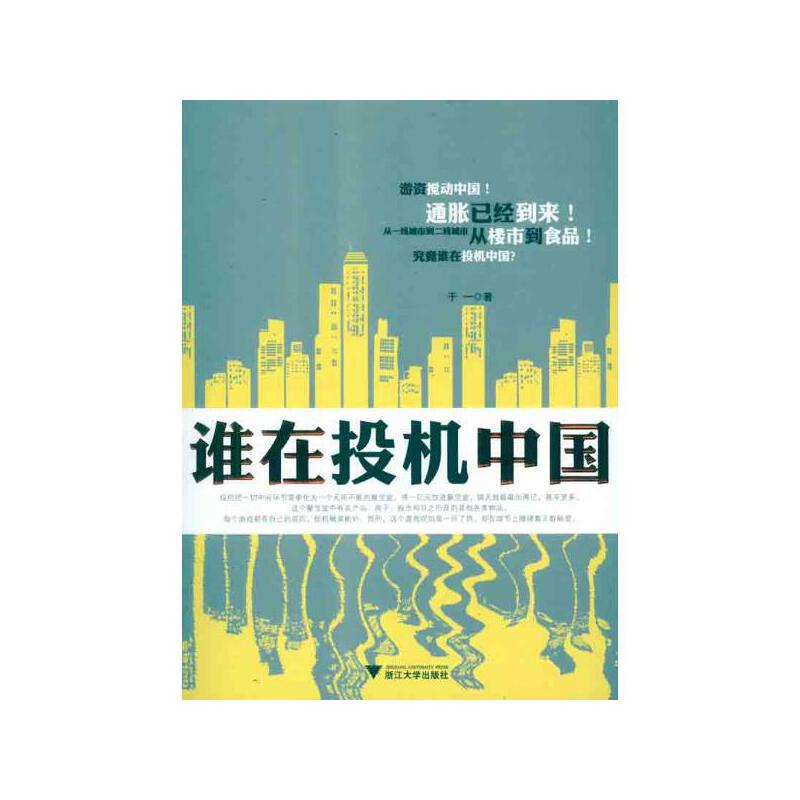 谁在投机中国 于一 【文轩正版图书】