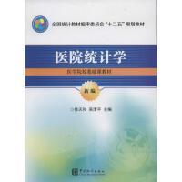 医院统计学 中国统计出版社