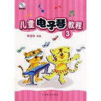【新书店正版】儿童电子琴教程(共三册)陈音桦著上海教育出版社9787544420402
