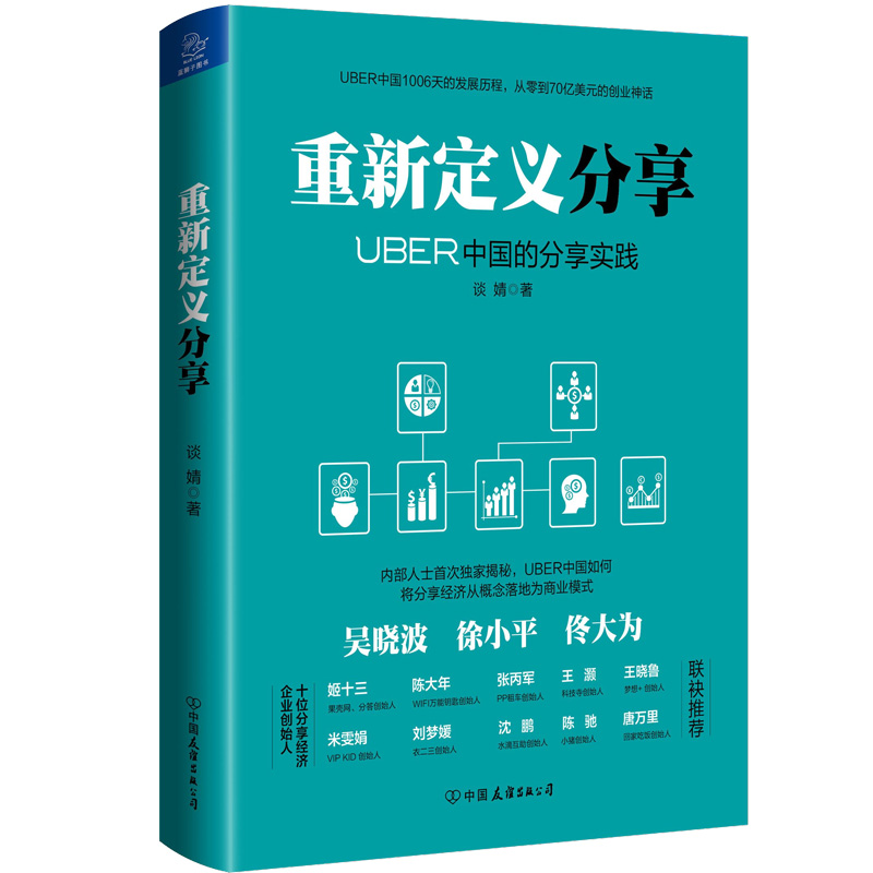 重新定义分享 (UBER中国1006天的发展历程,从零到70亿美元的创业神话)