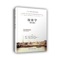 投资学(第五版)(诺贝尔经济学奖获得者丛书)