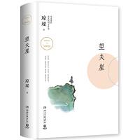 望夫崖(琼瑶系列精装小说)