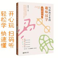 """写给孩子看的趣味汉字:有滋有味 国家社科基金重大项目""""汉字教育与书法表现""""研究成果"""