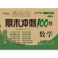 期末冲刺100分数学六年级上册19秋(BS课标版)(全新版)