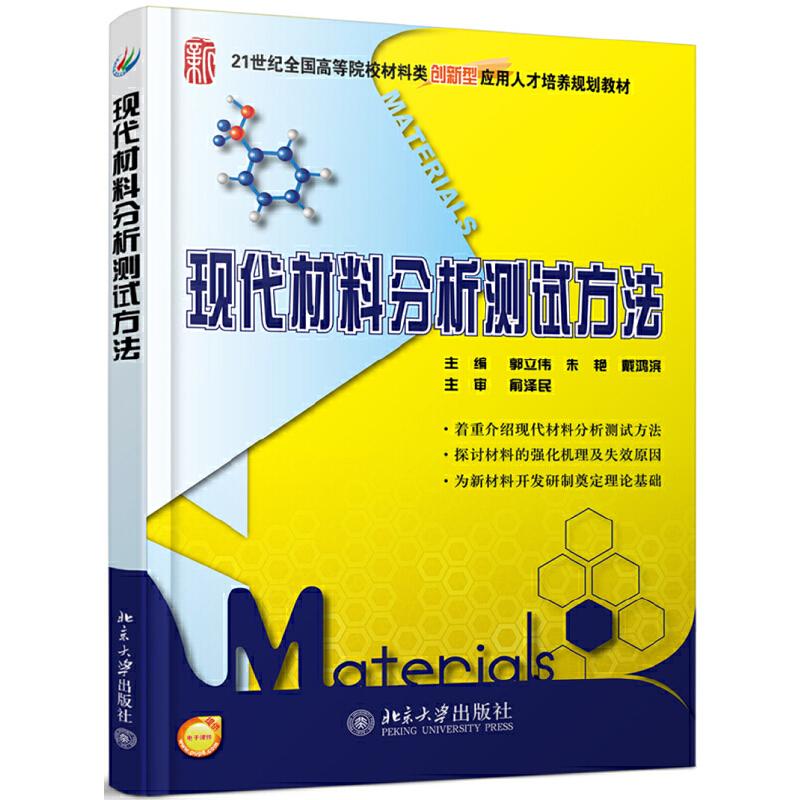 现代材料分析测试方法