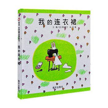我的连衣裙 (精装本) (日)西卷茅子著 信谊世界精选图画书 畅销童书绘本 书籍 0-2岁 3-6儿童成长 精装绘本 图画书 幼儿启蒙教育畅想 卡通漫画