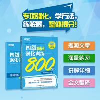 [包邮]四级阅读强化训练600题 CET-4【新东方专营店】