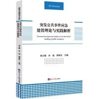 突发公共事件应急处置理论与实践解析9787802576407