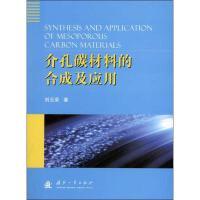 介孔碳材料的合成及应用 刘玉荣