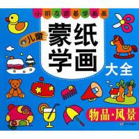 【正版】幼儿启蒙书籍儿童蒙纸学画大全--物品风景?/儿童美