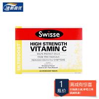 【澳洲直邮】Swisse维生素C泡腾片VC美白祛斑预防感冒草莓味 海外购