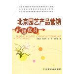 北京园艺产品营销问题探讨