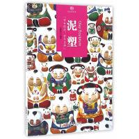 印象中国・历史活化石・泥塑