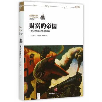 财富的帝国(pdf+txt+epub+azw3+mobi电子书在线阅读下载)
