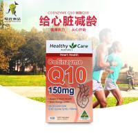 【包邮包税】当当海外购 Healthy Care 辅酶Q10 150mg 100粒