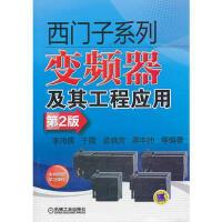 【二手旧书8成新】西门子系列变频器及其工程应用(第2版) 李鸿儒 等 9787111433491 机械工业出版社