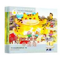 新版 幼儿园建构式课程:幼儿用书 大班上(全7册)幼儿教材 童书 华东师范大学出版社