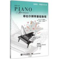 菲伯尔钢琴基础教程 第5级 课程和乐理,技巧和演奏 9787103049853 (美)南希・菲伯尔,兰德尔・菲伯尔者: