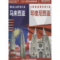 马来西亚.印度尼西亚(大字版) 中国地图出版社