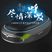 CARZOR C1车载智能空气净化器 除甲醛内用负离子氧吧香薰PM2.5