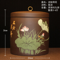 【家装节 夏季狂欢】茶叶罐紫砂大号茶缸装七饼茶罐存储普洱茶盒罐桶陶瓷密封家用防潮