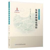 东欧亚海域史列传/海上丝绸之路研究丛书