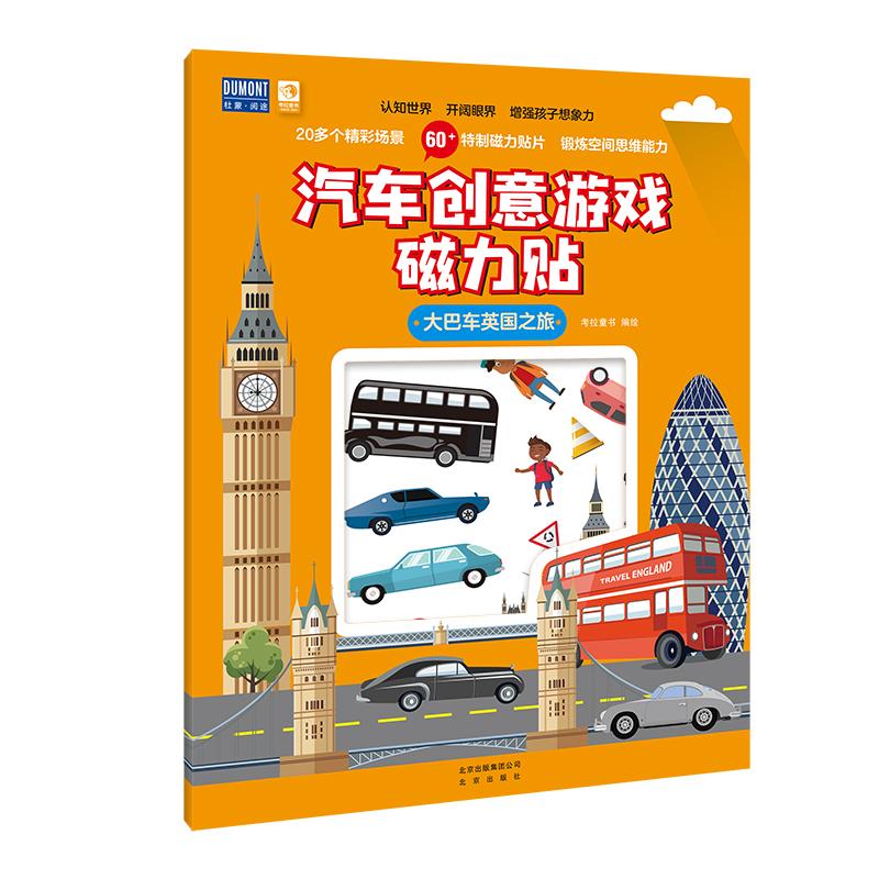 """大巴车英国之旅-汽车创意游戏磁力贴 """"开着大巴车游英国"""",囊括英国经典旅游目的地,丰富的色彩,20多个汽车旅行场景,70+精致的汽车磁力贴片,超炫酷的车型,营造快乐有趣的亲子共玩、共读时光!"""