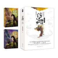浮生物语5下・裟椤敖炽