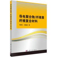 导电聚合物-纤维素纤维复合材料钱学仁科学出版社